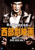 ハリウッド西部劇映画 名作選 DVD-BOX