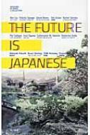 THE FUTURE IS JAPANESE ハヤカワSFシリーズJコレクション