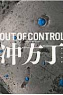 OUT OF CONTROL ハヤカワ文庫JA