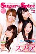 B-PASS sugar & spice Vol.2 シンコーミュージックムック