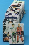 宇宙兄弟 1-18 巻セット モーニングkc
