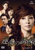 運命の誘惑 DVD-SET3