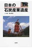 日本の石炭産業遺産