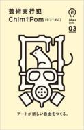 ideaink 〈アイデアインク〉03 芸術実行犯