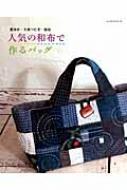 人気の和布で作るバッグ レッスンシリーズ