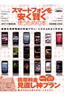 スマートフォンを安く賢く使うための本 晋遊舎100%ムックシリーズ