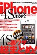 Iphone4s最終活用ガイド アスペクトムック