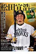 松田宣浩 福岡ソフトバンクホークス スポーツアルバム