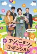 アンニョン!コ・ボンシルさん DVD Box2