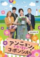 アンニョン!コ・ボンシルさん DVD Box3