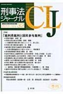 刑事法ジャーナル 第32号(2012年)