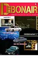 デボネア 絶版車カタログシリーズ47