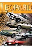 レパード 絶版車カタログシリーズ48