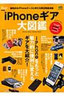 iPhoneギア大図鑑 エイムック