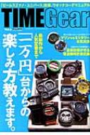 Timegear Vol.6