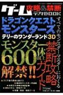 ゲーム攻略 & 禁断データbook