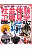 社会体験 & 工場見学 京阪神
