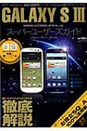 Galaxy S3 スーパーユーザーガイド