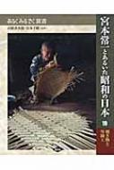 宮本常一とあるいた昭和の日本 19 焼き物と竹細工 あるくみるきく双書