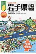 岩手県道路地図 復興支援版 ライトマップル 3版