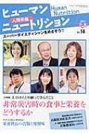 ヒューマンニュートリション 人間栄養 No.18(2012 7・8月