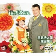 花と小父さん