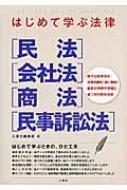 はじめて学ぶ法律 民法・会社法・商法・民事訴訟法