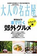 大人の名古屋 Vol.17 阪急mook