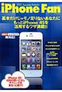 Iphonefan 2012 Summer-aut マイナビムック