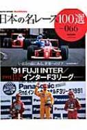 日本の名レース100選 66 サンエイムック