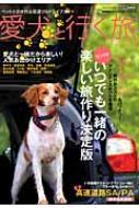 12-13 愛犬と行く旅 カートップムック
