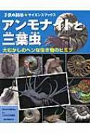 アンモナイトと三葉虫 大むかしのヘンな生き物のヒミツ 子供の科学★サイエンスブックス