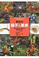 草木の種子と果実 形態や大きさが一目でわかる植物の種子と果実632種 ネイチャーウォッチングガイドブック