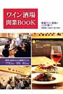 ワイン酒場開業book 旭屋出版ムック