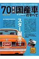 70年代 国産車のすべて モーターファン別冊