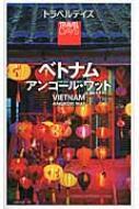 ベトナム・アンコール・ワット トラベルデイズ