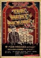 ザ・ベストハウス123 on Stage!! 〜おかしな おかしな探偵物語!…は、コレだ!!〜