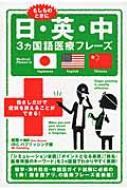 日・英・中3ヵ国語医療フレーズ