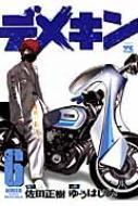 デメキン 6 ヤングチャンピオン・コミックス
