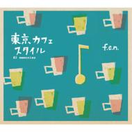 東京カフェスタイル # 2メモリー