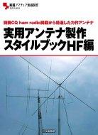 実用アンテナ製作スタイルブックHF編 別冊CQ ham radio掲載から精選した力作アンテナ 実践アマチュア無線製作SERIES