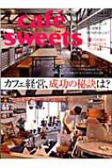 Cafe Sweets Vol.137 柴田書店mook