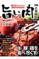 旨い肉 首都圏版 2013 ぴあmook