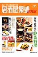 居酒屋繁盛book 第12集 旭屋出版mook
