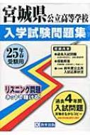 宮城県公立高等学校入学試験問題集 25年春受験用