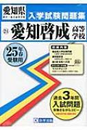 愛知啓成高等学校 25年春受験用 愛知県国立・私立高等学校入学試験問題集