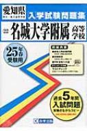 名城大学附属高等学校 25年春受験用 愛知県国立・私立高等学校入学試験問題集