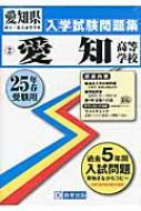 愛知高等学校 25年春受験用 愛知県国立・私立高等学校入学試験問題集