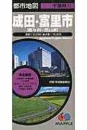 成田・富里市 都市地図 3版