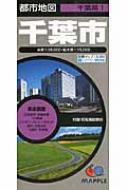 千葉市 都市地図 7版